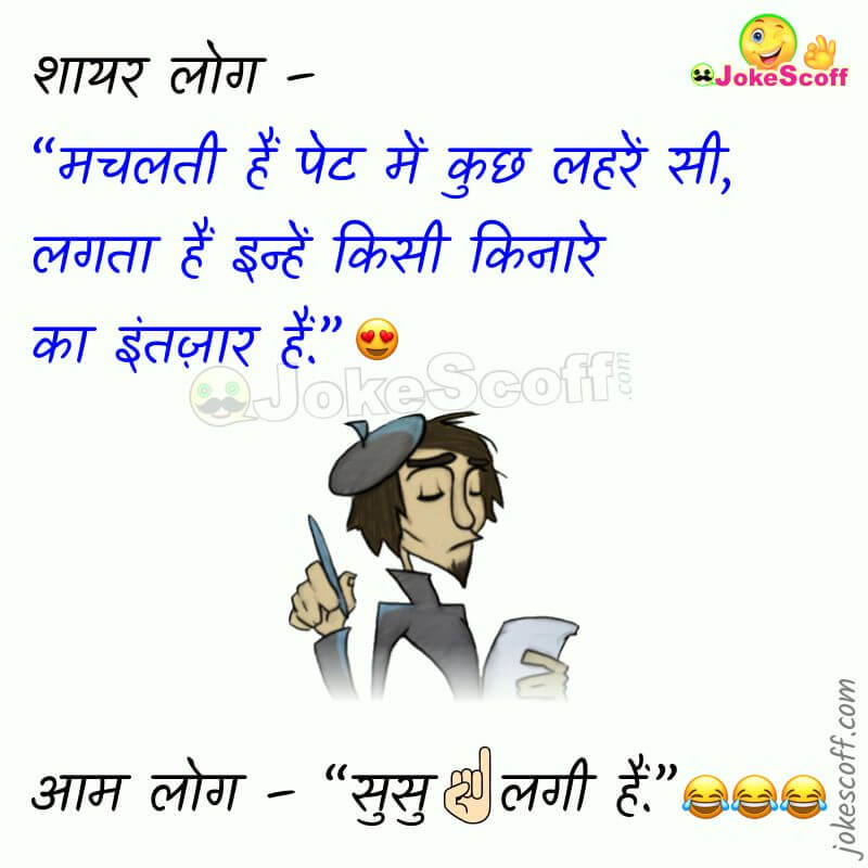 Shayar and General People Jokes in Hindi