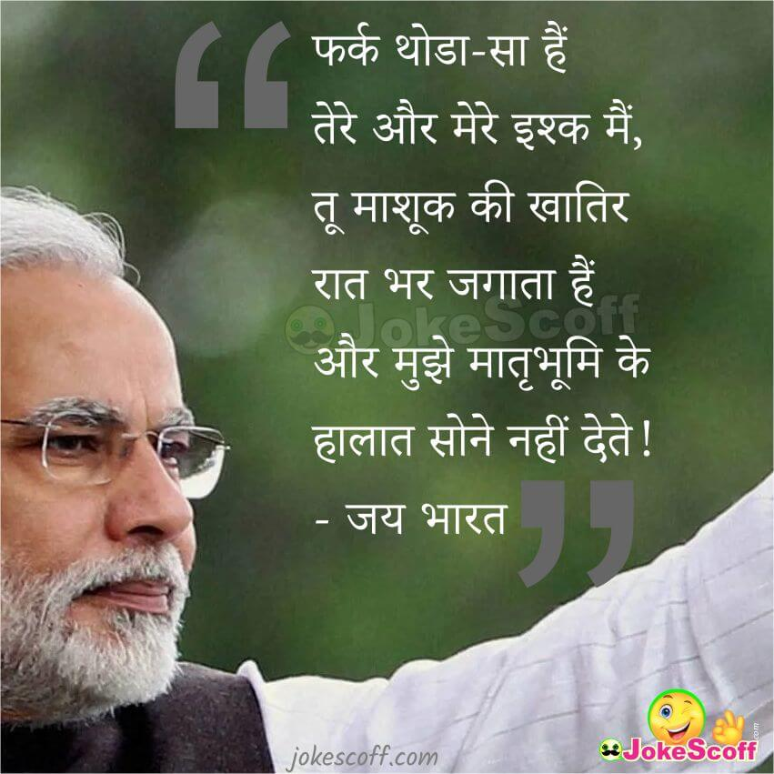 Superb Narendra Modi Status in Hindi