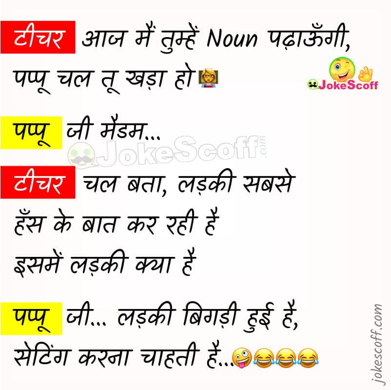 Teacher and Pappu Funny Jokes in Hindi
