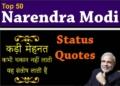 Top 50 Narendra Modi Quotes and Status in Hindi