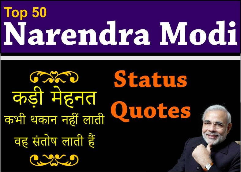 Top 50 Narendra Modi Quotes and Status in Hindi