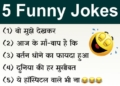 Very Funniest 5 Jokes new