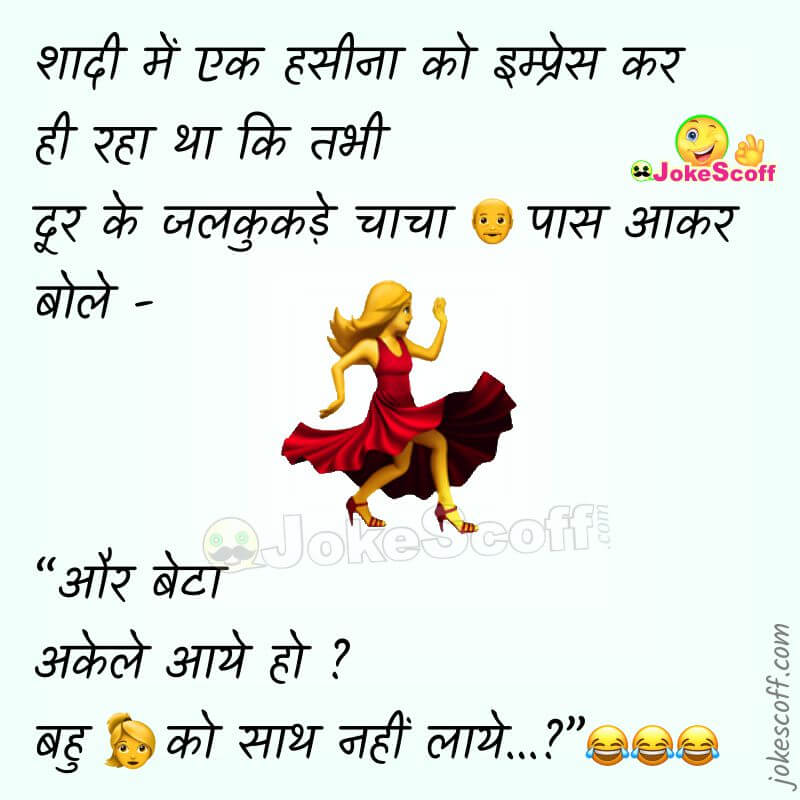 Very Funny Jokes in Hindi New