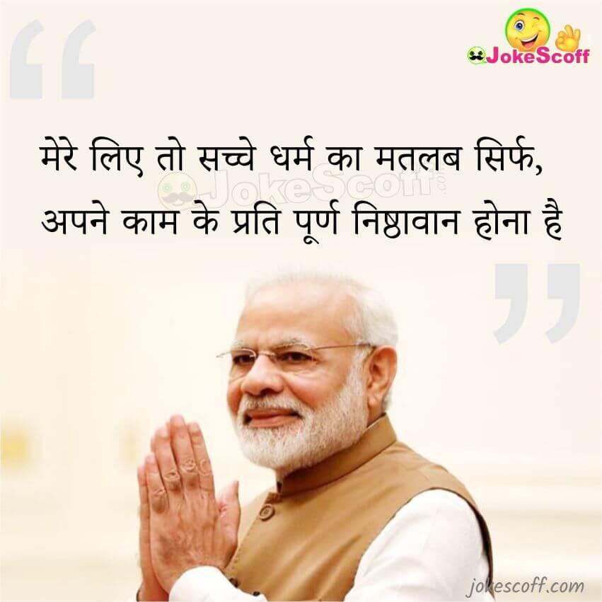 narendra modi best quotes