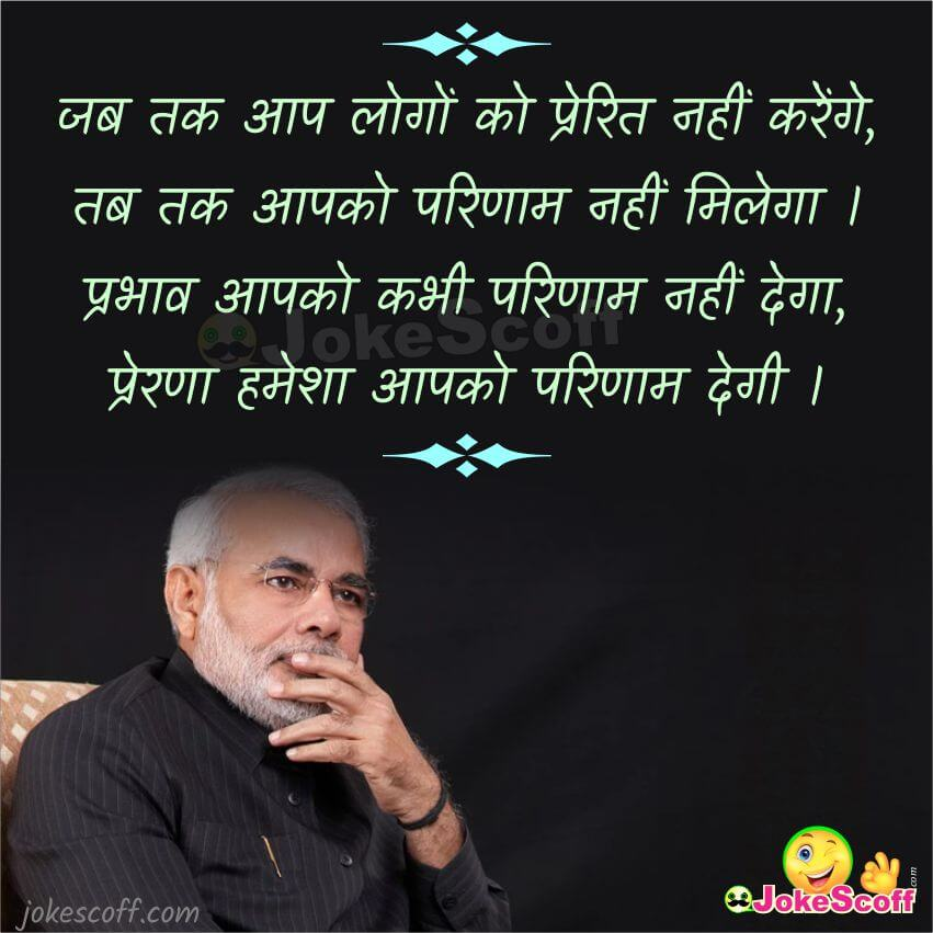 narendra modi status in hindi