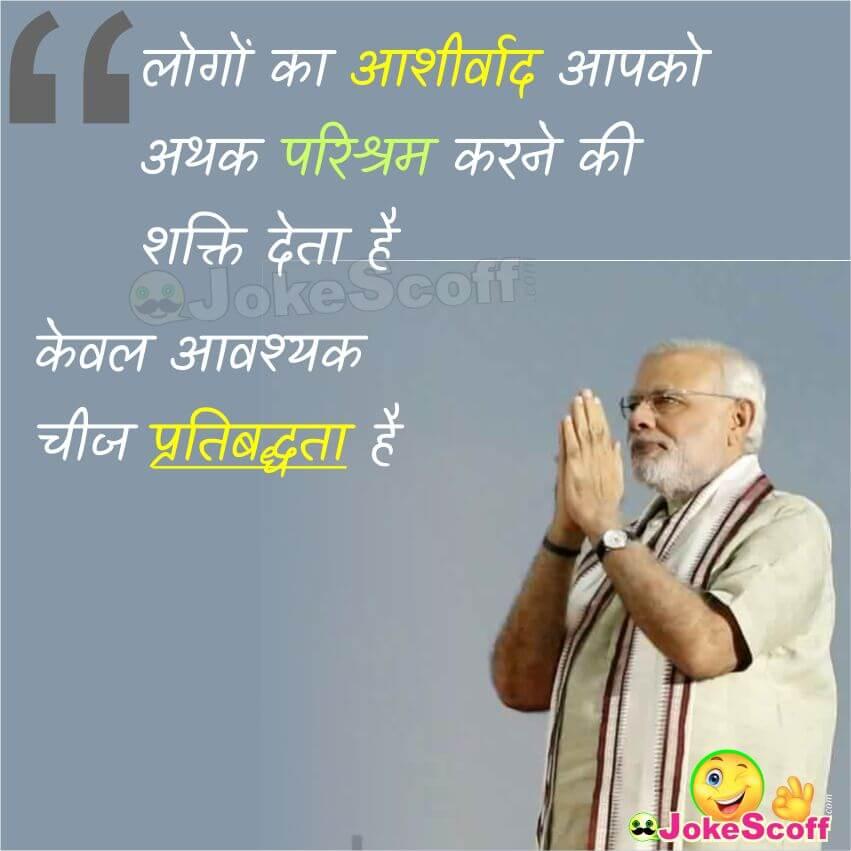 narendra modi status