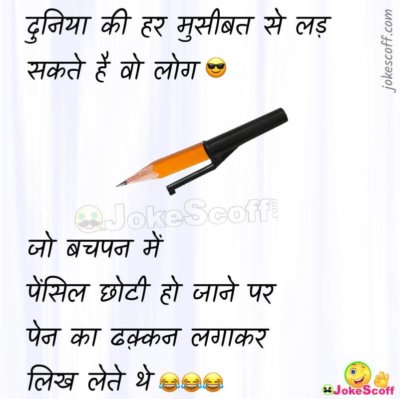 old student jokes in hindi
