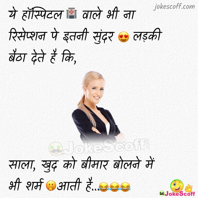 receptionist jokes in hindi