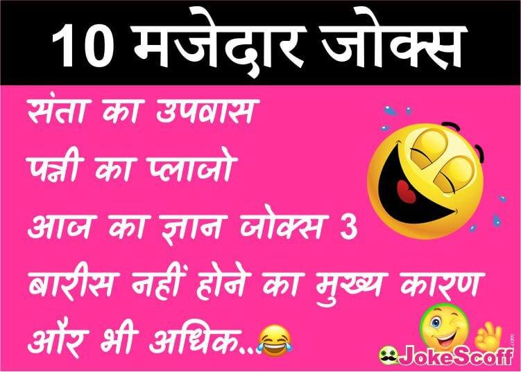 500 Jokes In Hindi Funny Jokes In Hindi Jokescoff