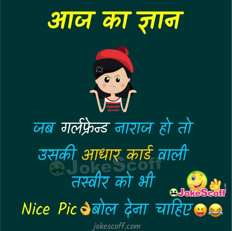 Aaj ka Gyan New Jokes in Hindi