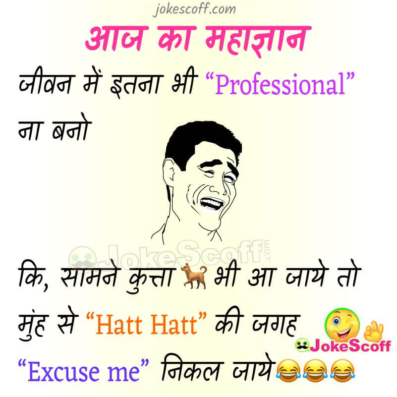 Aaj ka Maha Gyan New Jokes in Hindi