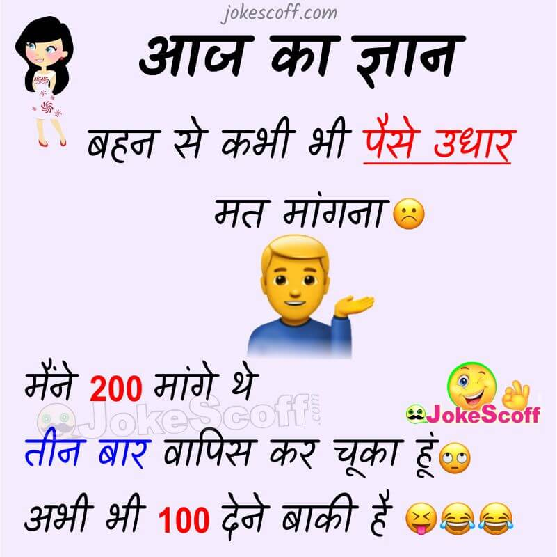 Brother Sister Jokes in Hindi