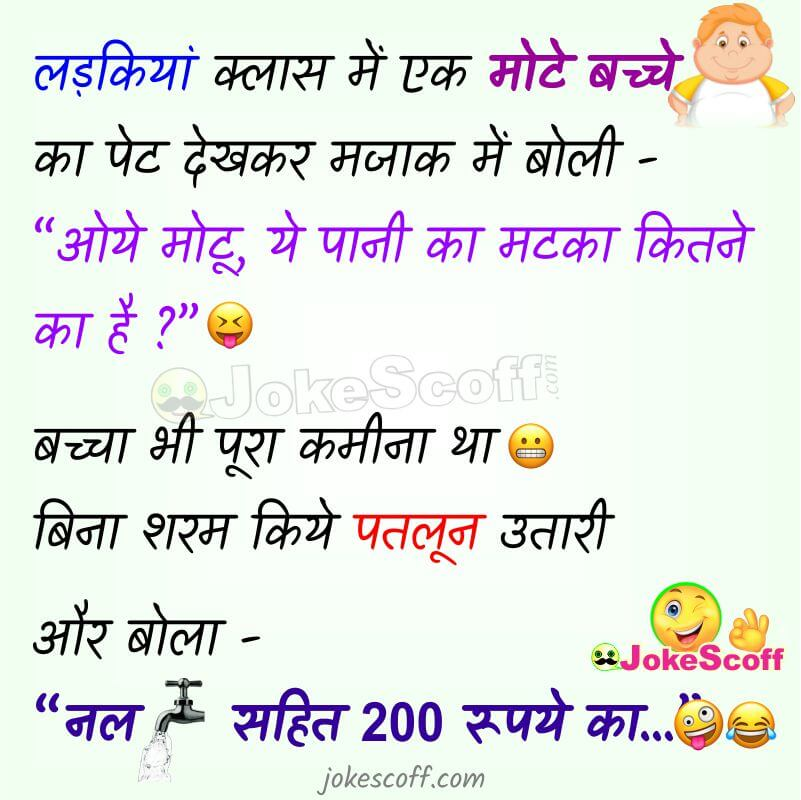 Funny Kid Jokes in Hindi