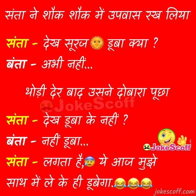 New Hindi Jokes