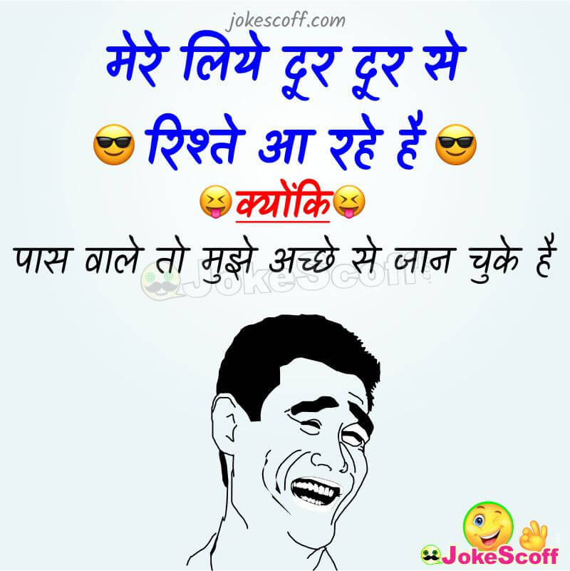 Shadi ke Ristey Jokes in Hindi