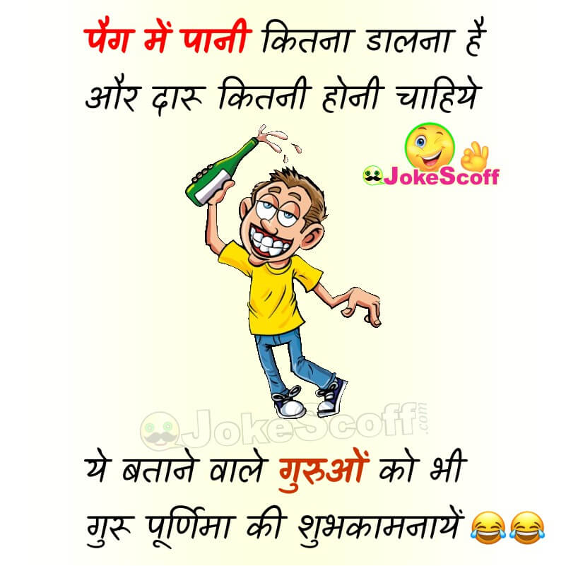 Funny Jokes for Guru Purnima