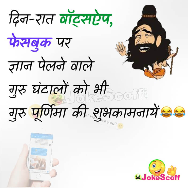 Guru Purnima Funny Image Jokes in Hindi