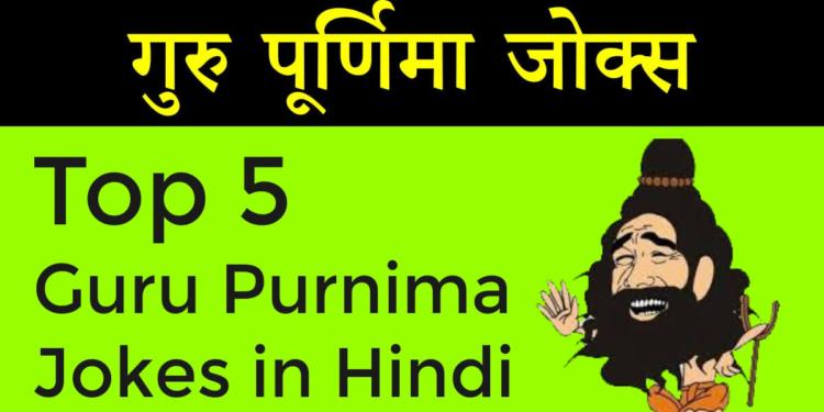 Guru Purnima Jokes