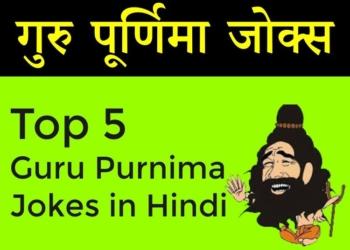 Guru Purnima Jokes in Hindi