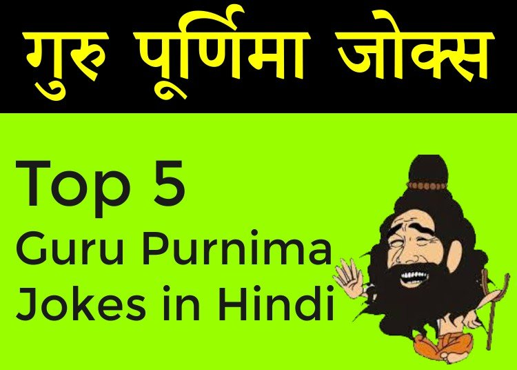 Guru Purnima Jokes in Hindi