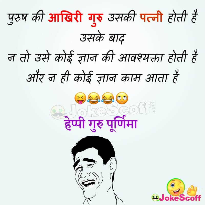Happy Guru Purnima Funniest Jokes