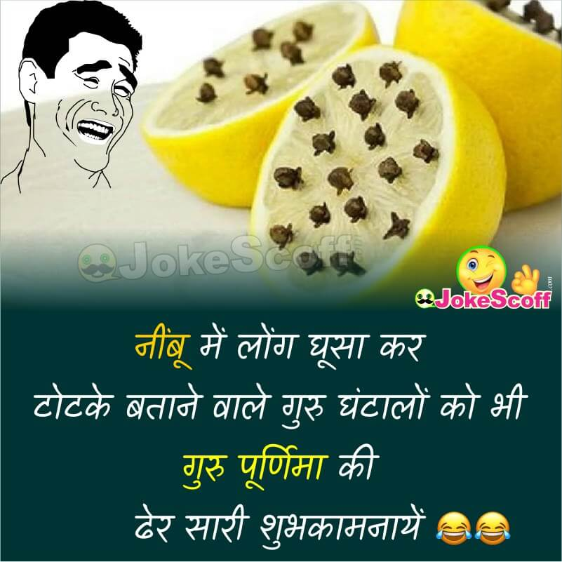 Very Funny Guru Purnima Jokes in Hindi