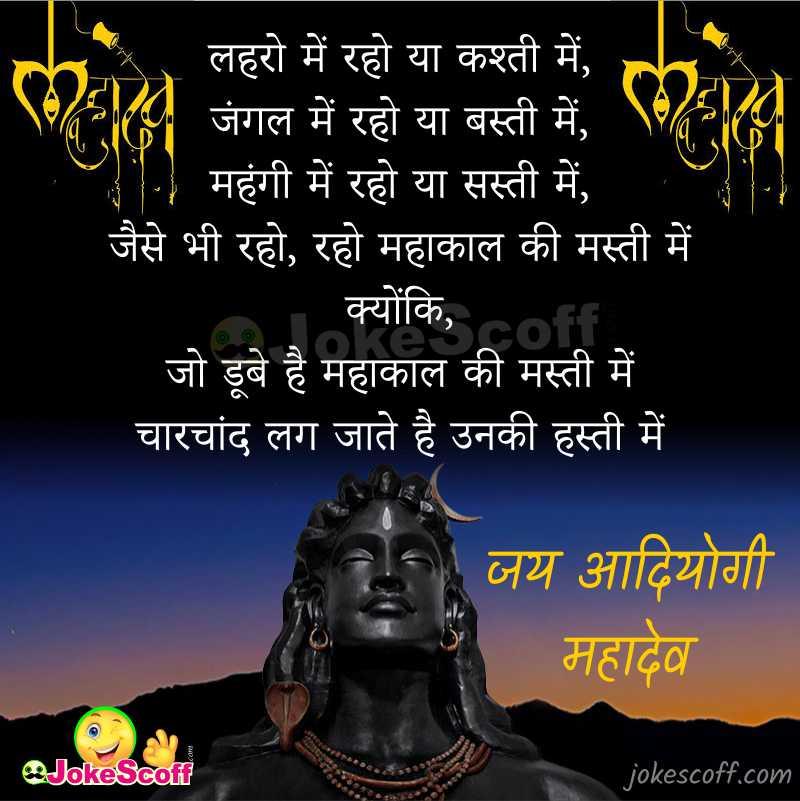 Aadiyogi Mahadev Status in Hindi