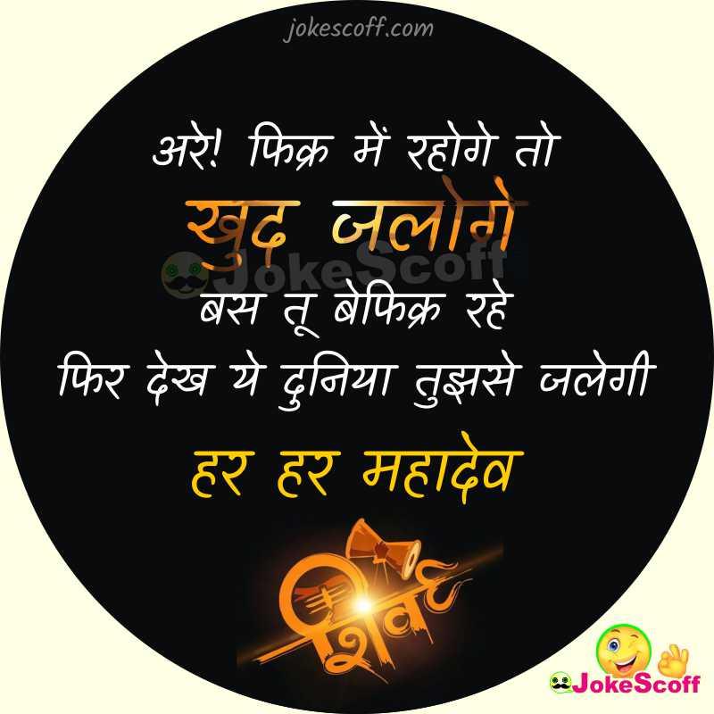 Awesome status of Mahakal