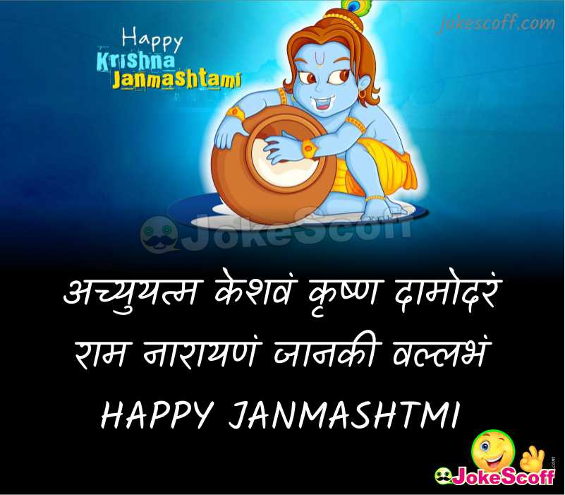 Best Janmashtami Status for WhatsApp