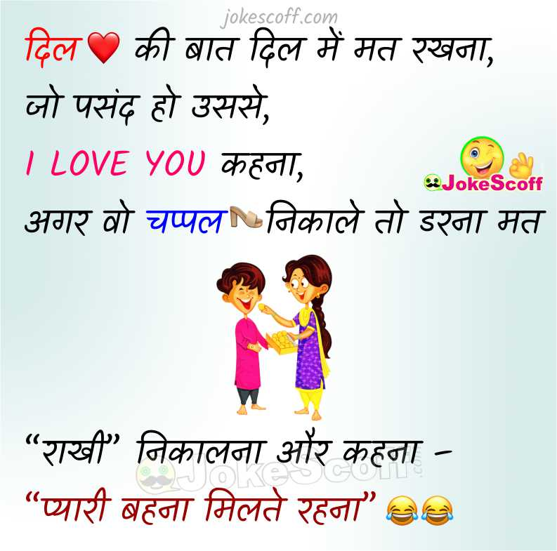 Funniest Raksha Bandhan Jokes