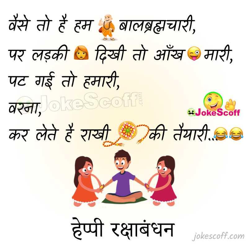 Funniest Raksha Bandhan Wishes in Hindi