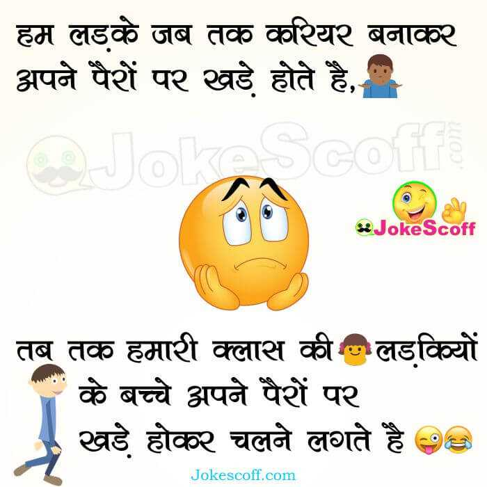 Funniet Jokes in Hindi