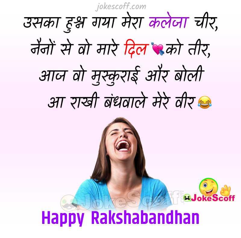 Funny Happy Raksha Bandhan Wishes Jokes