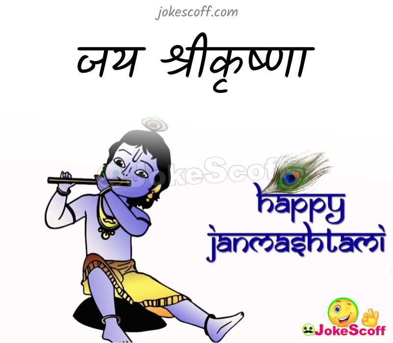 Happy Janmashtami Bal Gopal Image