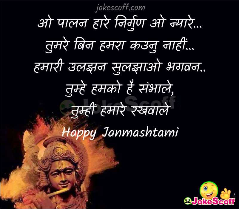 Happy Janmashtami Status in Hindi