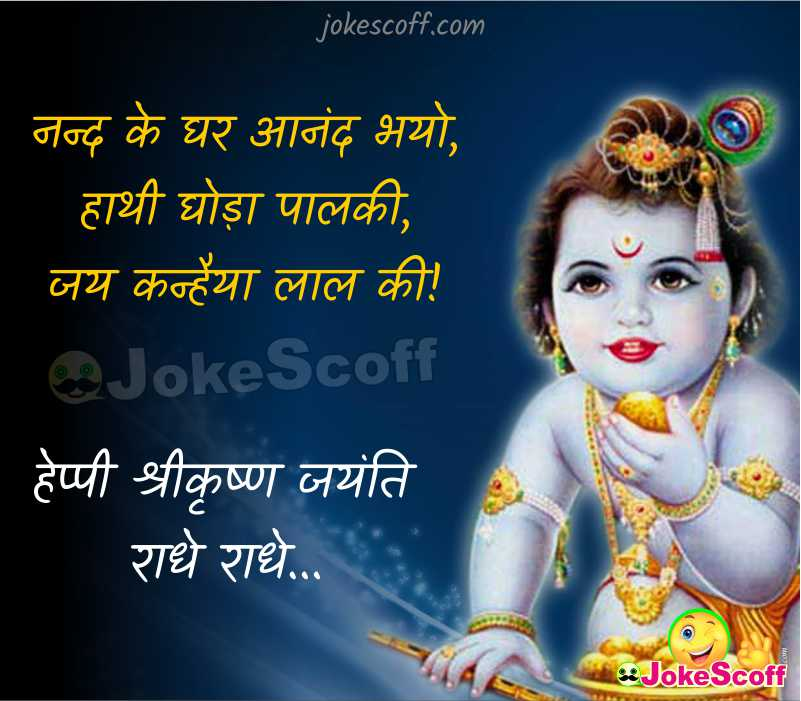 Happy Shree Krishna Jayanti