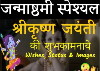Janmashtami Quote
