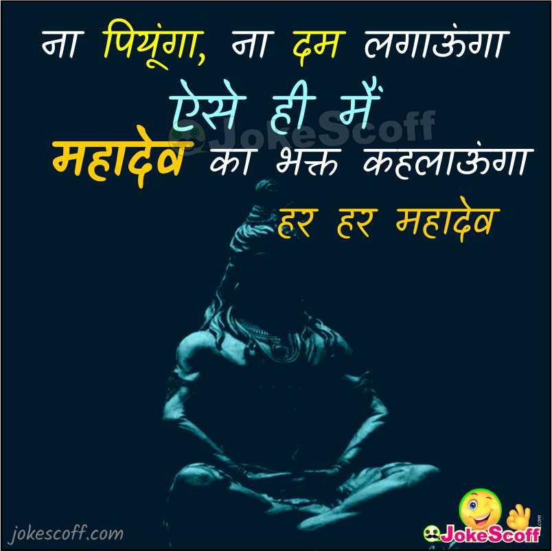 Mahadev Superb Status for WhatsApp Profile Picture