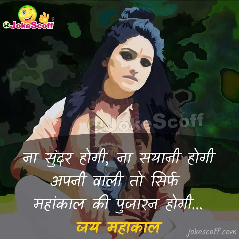 Mahakal Status for Girl in Hindi