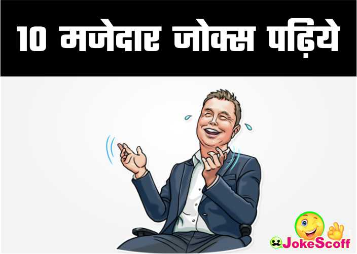 Majedar Jokes in Hindi New