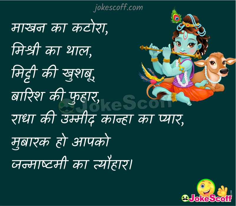 Shree Krishna Janmashtami 2019 Wishes