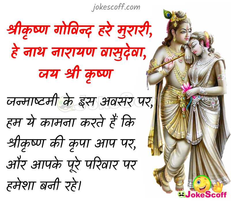 Shree Krishna Jayanti Quotes