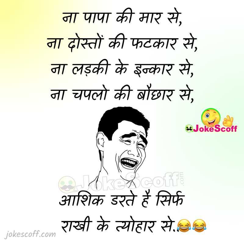funny Raksha Bandhan wishes
