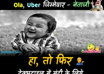 Auto Sector me Mandi Funny Hindi Jokes