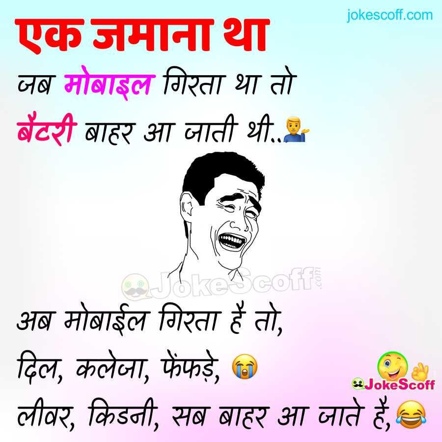 Ek jamana tha Jokkes in Hindi