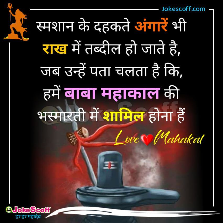 Best Mahakal Status in Hindi