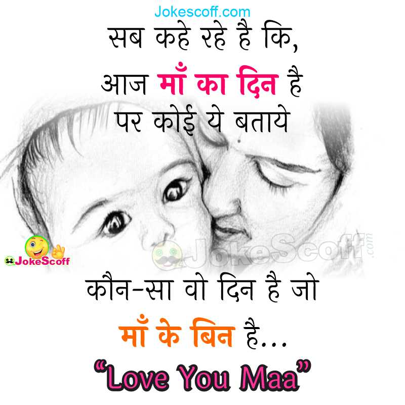 Best Mothers Day Status in Hindi