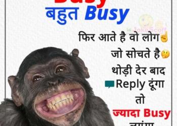 Busy log Funny Jokes in Hindi