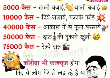 Corona Jokes in Hindi - Confused Corona