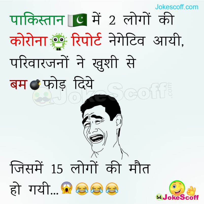 Coronavirus Jokes on Pakistan